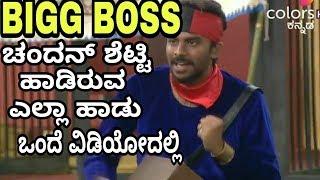 Chandan shetty  all songs ||bigg boss house|| in a single video