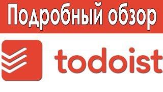 Обзор Todoist | Подробный Обзор Планировщика Задач Todoist