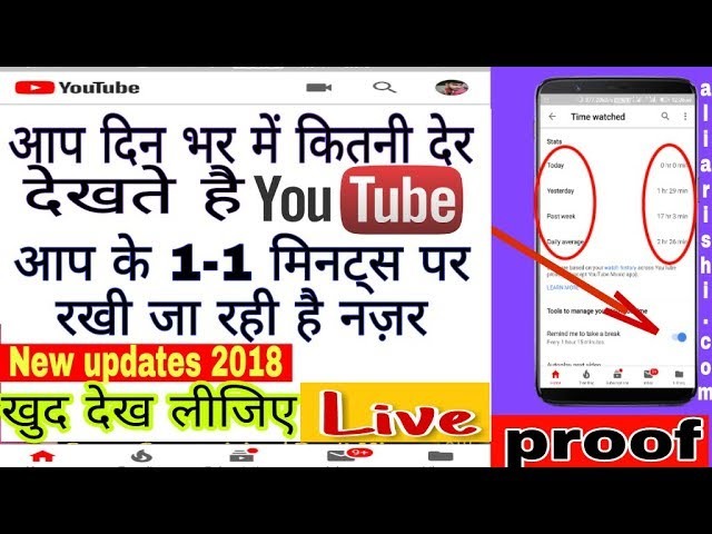 How to see your Youtube Watched Time| Youtube New Updates 2018| Watch time explained in Hindi.