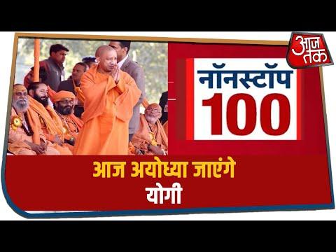 Ayodhya से पहले Balrampur पहुंचे Yogi   Non Stop 100 News   Aaj Tak