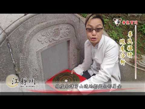 江靜川 【靜觀百川】 《名人富豪風水系列》之「香港富豪「李嘉誠」祖先墓穴風水」