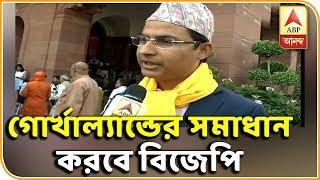 BJP looking for permanent solution to Gorkhaland problem: Raju Singh Bista | ABP Ananda