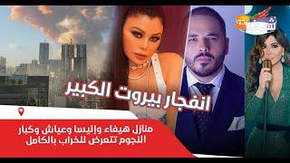 انفجار بيروت الكبير..منازل هيفاء وإليسا وعياش وكبار النجوم تتعرض للخراب وآخرون يتعرضون للإصابة
