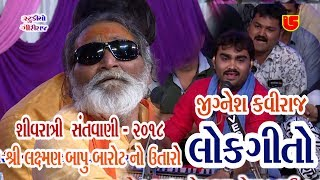60-Shivratri Santwani-2018-Day 04    Jignesh Kaviraj    Lok Geeto Madi Hu To Bar Bar Varse Aavyo