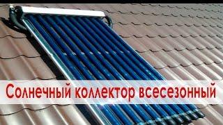 видео купить солнечный коллектор