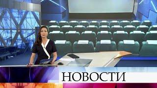 Выпуск новостей в 12:00 от 28.05.2020