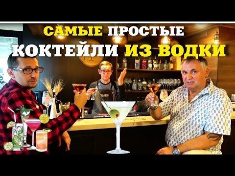 Вопрос: Как приготовить низкокалорийные коктейли из водки?