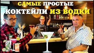 Как сделать простые коктейли из водки? Из водки Финляндия