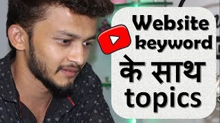 {HINDI} how to find topics for blog posts or youtube videos || powerful keyword research tool