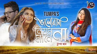 Bhalobasha Niyom Mane Na Tumpa Khan Mp3 Song Download