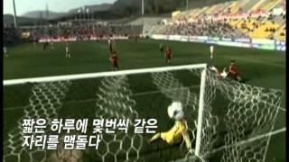 강원FC 2012시즌 전반기 골 하이라이트 모음