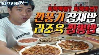 """구독자요청)중식 고급메뉴 먹방 중 """"라조육을 짬뽕에 넣으라고?"""" 최악의 미션"""