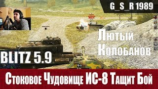 WoT Blitz - Кому не заходит ИС-8. Советская ИМБА - World of Tanks Blitz (WoTB)