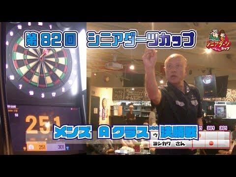 第82回シニアダーツカップウエノさん vs ヨシカワさんメンズAクラス決勝戦