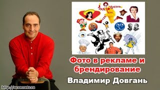 Владимир Довгань рассказывает о фото в рекламе, брендирование.(http://nrsecrets.ru/dovgan/ -