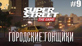 Super Street: The Game - №9. ГОРОДСКИЕ ГОНЩИКИ