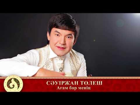 Сәуіржан Төлеш - Ағам бар менің (аудио)