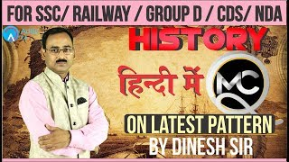 SSC/ Railway / Group D | MCQ on HISTORY in HINDI Based on New Pattern | Dinesh Sir | 7 P.M