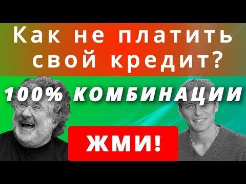 100% ЛАЙФХАК ПО КРЕДИТУ!