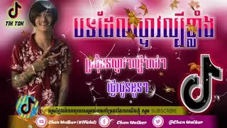 #បទល្បីក្នុងtik_tok, bek sloy in tik tok khmer, dance 2019, best remix of