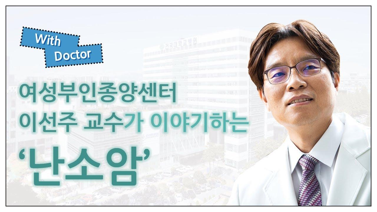 [With Doctor] 여성부인종양센터 이선주 교수가 이야기하는 '난소암'