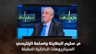 م. سليم البطاينة واسامة الرنتيسي - السيناريوهات الداخلية المقبلة