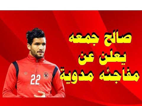 صالح جمعه يعلن عن مفاجئه مدوية منذ قليل تابع التفاصيل