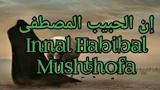 Innal Habibal Mushthofa (Lirik & arti)