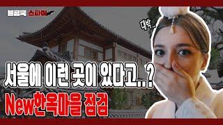 서울에 이런곳이?! 안젤리나 다닐로바가 감탄한 은평한옥…