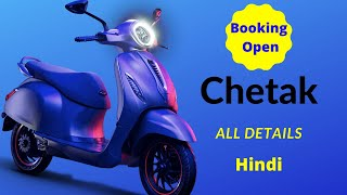 Bajaj Chetak (Electric Scooter) All Details | Booking | Price | Specs | Features | Hindi