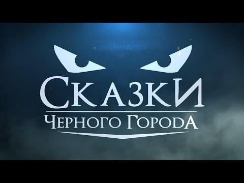 Клип Сказки Чёрного Города - Глава I - Чернокнижник
