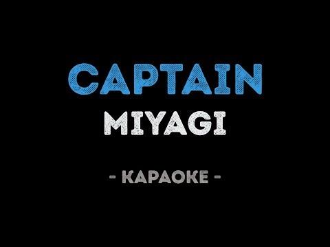 MiyaGi - Captain (Караоке)