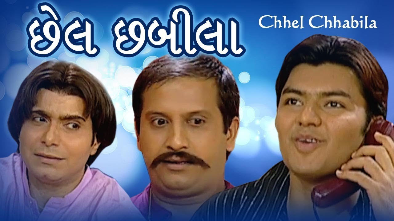Chhel Chhabila | Superhit Gujarati Comedy Natak Full 2017 | Jayesh Barbhaya, Manish Mehta, Santu