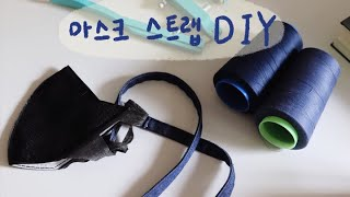 마스크 스트랩 만드는 방법 DIY (티단추 사용법)