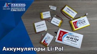 Литий-полимерные аккумуляторы ОТЛИЧИЯ