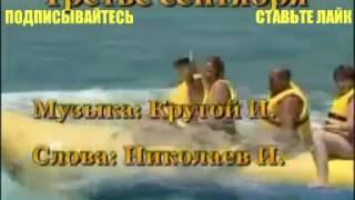 Скачать Караоке Михаил Шуфутинский Третье сентября