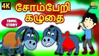 சோம்பேறி கழுதை - The Lazy Donkey | Bedtime Stories for Kids | Fairy Tales in Tamil | Tamil Stories