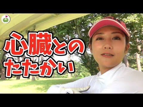 80切りできるゴルフ女子をお見せしましょう。【谷将貴さんコースレッスン#5】