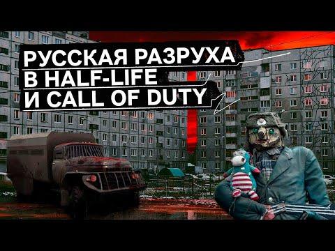 Запад влюбился в русскую разруху   Half-Life, Metro Exodus и Call Of Duty