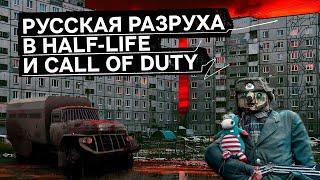 Запад влюбился в русскую разруху | Half-life, Metro Exodus и Call Of Duty