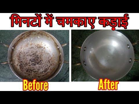 HOW TO CLEAN A BURNT ALUMINIUM KADHAI  || HOW TO CLEAN ALUMINIUM UTENSILS