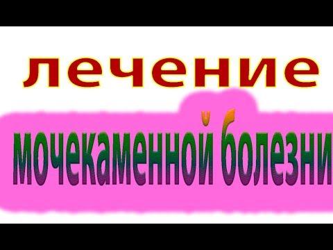 Копеечное средство при камнях в почках.Лечение мочекаменной болезни#малиновский