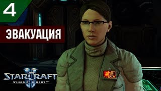 Прохождение StarCraft 2: Wings of Liberty [Эксперт] #4 - Эвакуация