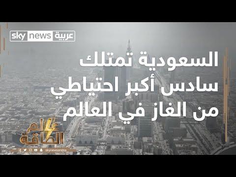 عالم الطاقة | السعودية تمتلك سادس أكبر احتياطي من الغاز في العالم  - نشر قبل 1 ساعة