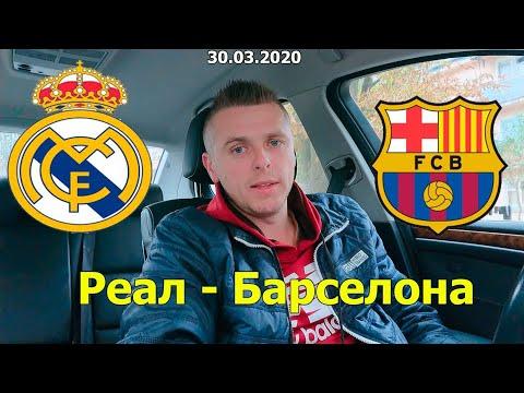 Реал - Барселона. Прогноз и ставка. 01.03.2020