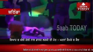 Gun shot in marriage ,Thes spot death of dancer girl In Bathinda  Live incident capture in cctv