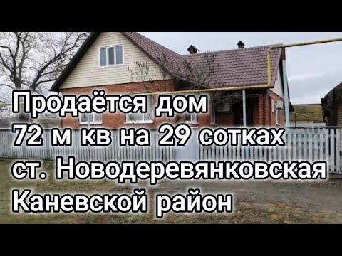 Продаётся дом в ст. Новодеревянковской Каневского района 72 м кв на 29 сотках