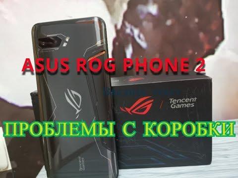 ASUS ROG PHONE 2   КОСЯКИ  СУПЕР ТЕЛЕФОНА