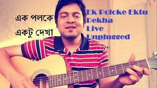 ek poloke ektu dekha এক পলকে একটু দেখা lukochuri kishore kumar live unplugged cover by gora