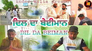 ਦਿਲ ਦਾ ਬੇਈਮਾਨ#DIL DA BEIMAN#inder walia #jagga Apache #deepu Mahal #Full#HD# Movie